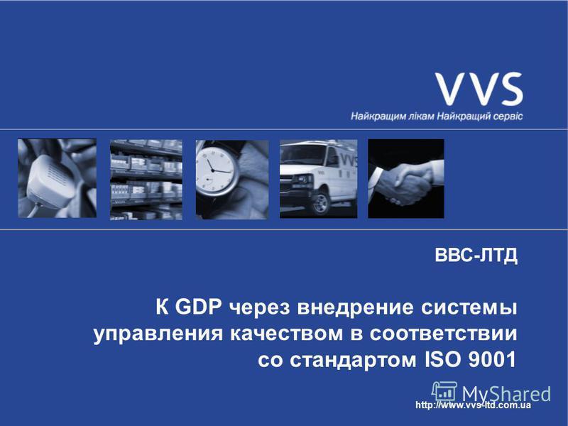 ВВС-ЛТД К GDP через внедрение системы управления качеством в соответствии со стандартом ISO 9001 http://www.vvs-ltd.com.ua