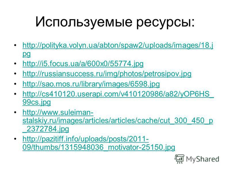 Используемые ресурсы: http://polityka.volyn.ua/abton/spaw2/uploads/images/18. j pghttp://polityka.volyn.ua/abton/spaw2/uploads/images/18. j pg http://i5.focus.ua/a/600x0/55774. jpg http://russiansuccess.ru/img/photos/petrosipov.jpg http://sao.mos.ru/