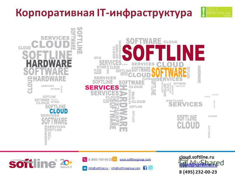 8 (800) 100-00-23www.softlinegroup.com info@softline.ru info@softline.ru | info@softlinegroup.cominfo@softlinegroup.com Корпоративная IT-инфраструктура cloud.softline.ru cloud@softline.ru 8 (495) 232-00-23