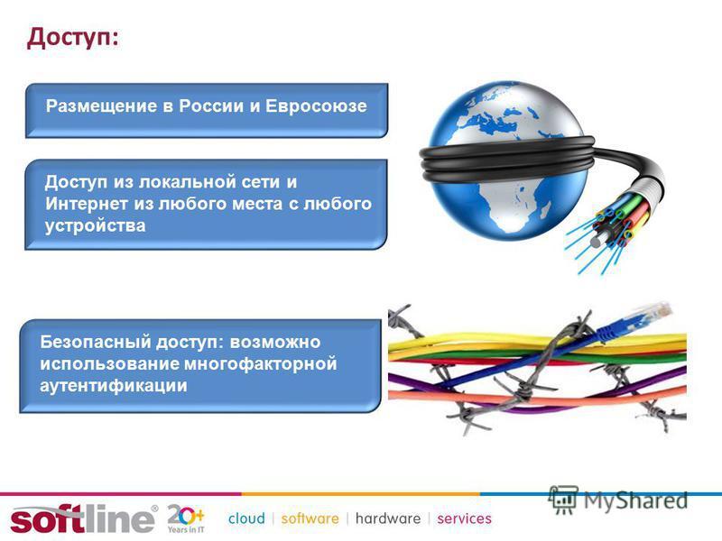 Доступ: Размещение в России и Евросоюзе Доступ из локальной сети и Интернет из любого места с любого устройства Безопасный доступ: возможно использование многофакторной аутентификации