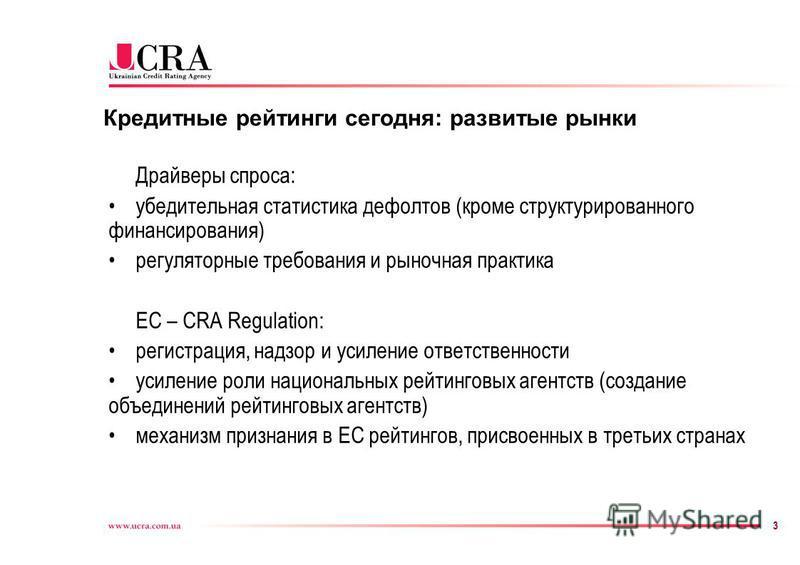 3 Кредитные рейтинги сегодня: развитые рынки Драйверы спроса: убедительная статистика дефолтов (кроме структурированного финансирования) регуляторные требования и рыночная практика ЕС – CRA Regulation: регистрация, надзор и усиление ответственности у