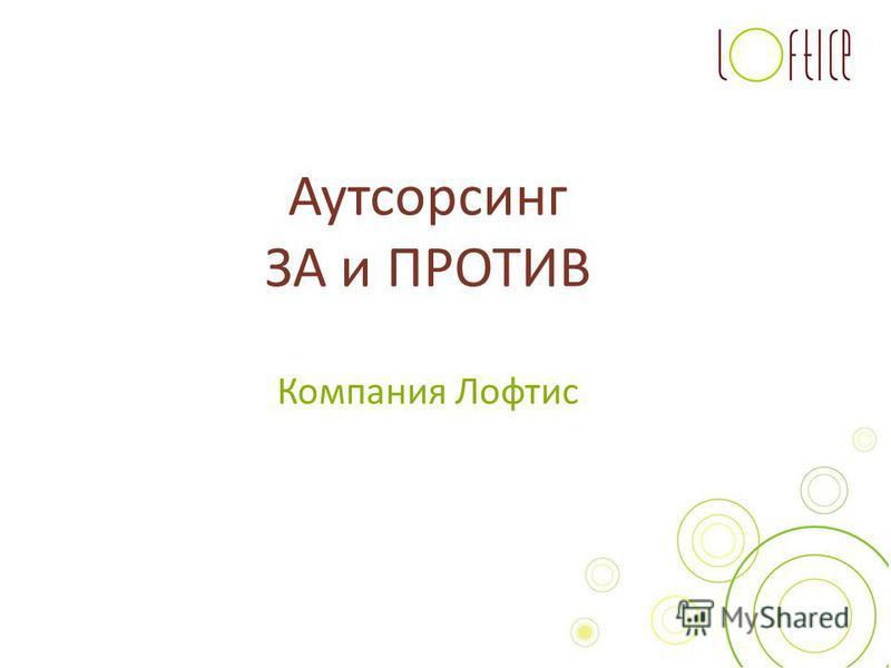 Аутсорсинг ЗА и ПРОТИВ Компания Лофтис Аутсорсинг ЗА и ПРОТИВ