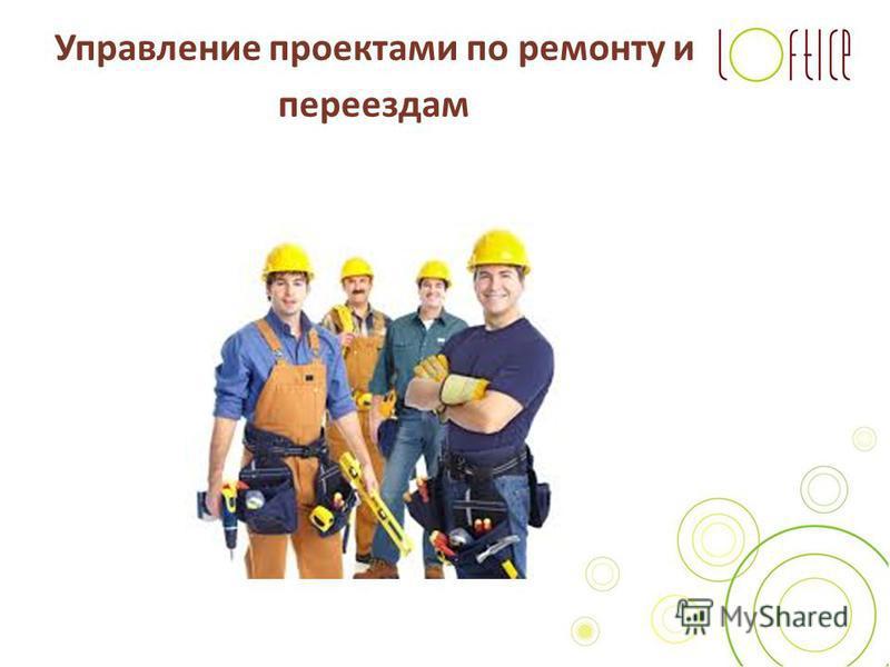 Управление проектами по ремонту и переездам