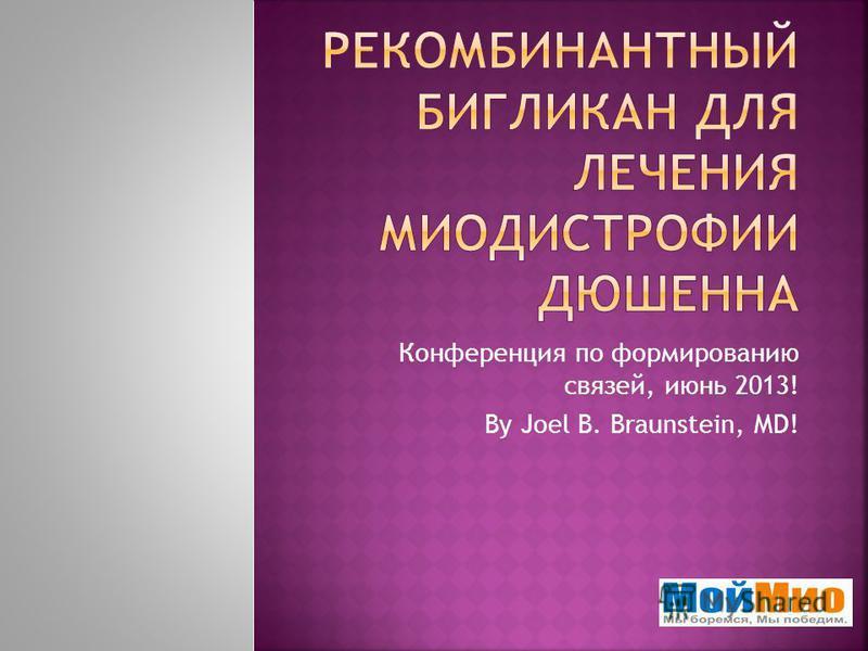 Конференция по формированию связей, июнь 2013! By Joel B. Braunstein, MD!