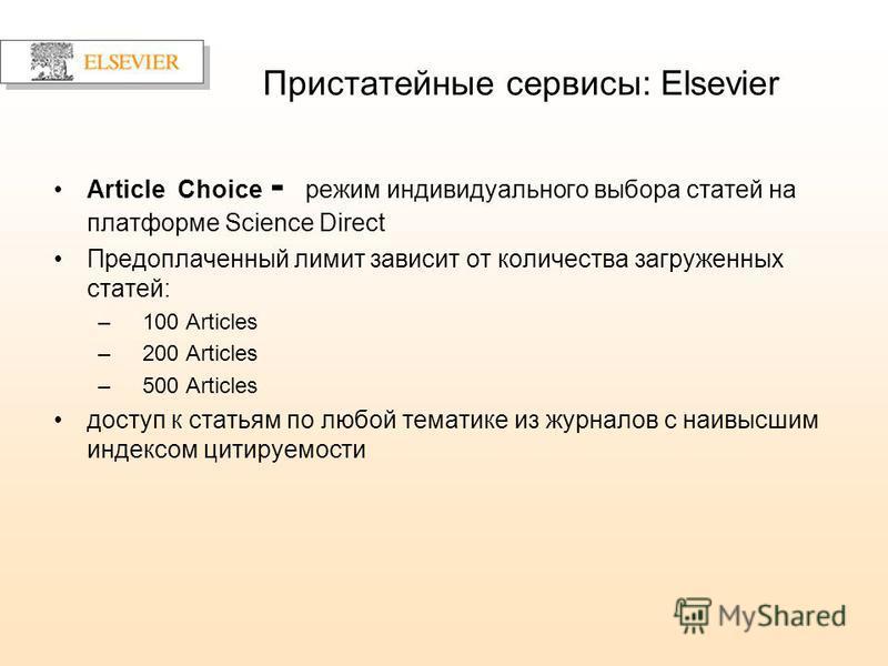 Пристатейные сервисы: Elsevier Article Choice - режим индивидуального выбора статей на платформе Science Direct Предоплаченный лимит зависит от количества загруженных статей: –100 Articles –200 Articles –500 Articles доступ к статьям по любой тематик