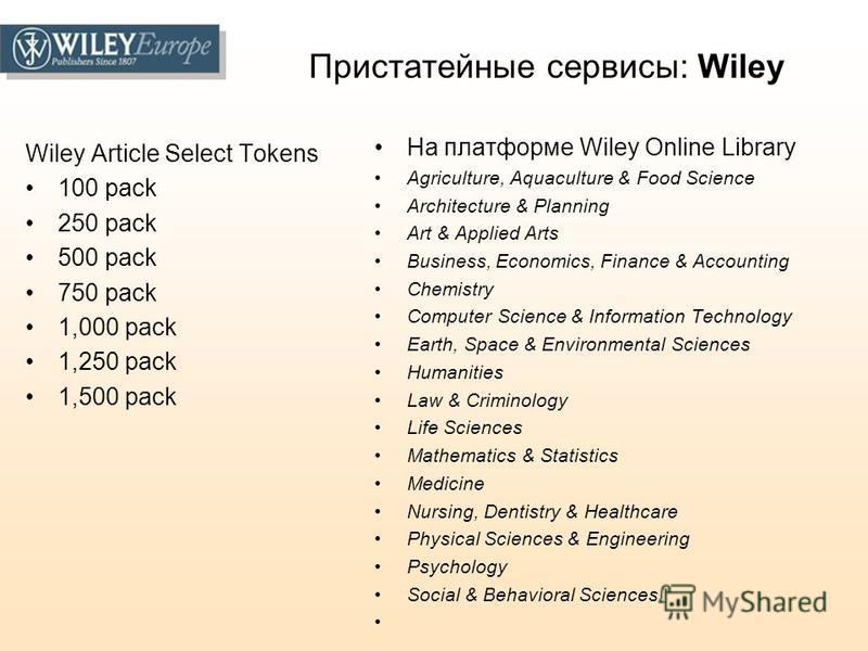 Пристатейные сервисы: Wiley Wiley Article Select Tokens 100 pack 250 pack 500 pack 750 pack 1,000 pack 1,250 pack 1,500 pack На платформе Wiley Online Library Agriculture, Aquaculture & Food Science Architecture & Planning Art & Applied Arts Business
