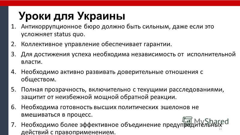 Уроки для Украины 1. Антикоррупционное бюро должно быть сильным, даже если это усложняет status quo. 2. Коллективное управление обеспечивает гарантии. 3. Для достижения успеха необходима независимость от исполнительной власти. 4. Необходимо активно р