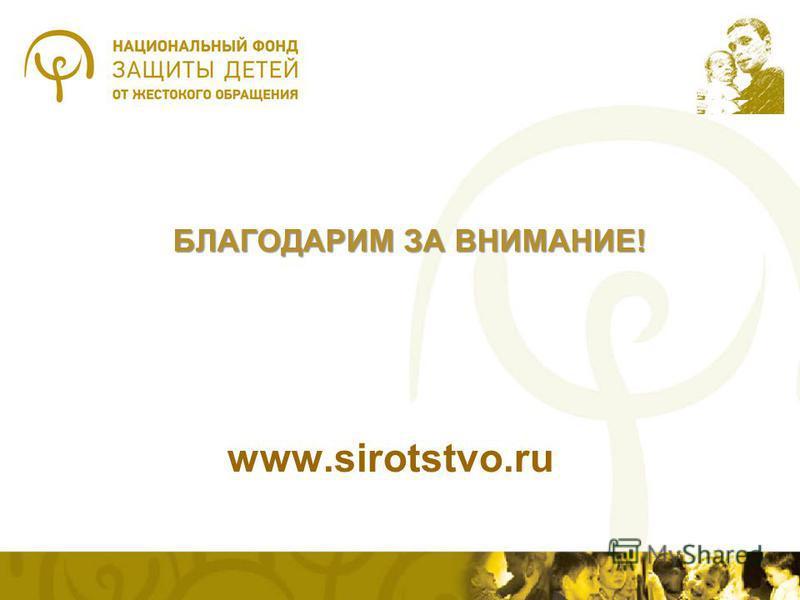 www.sirotstvo.ru БЛАГОДАРИМ ЗА ВНИМАНИЕ!