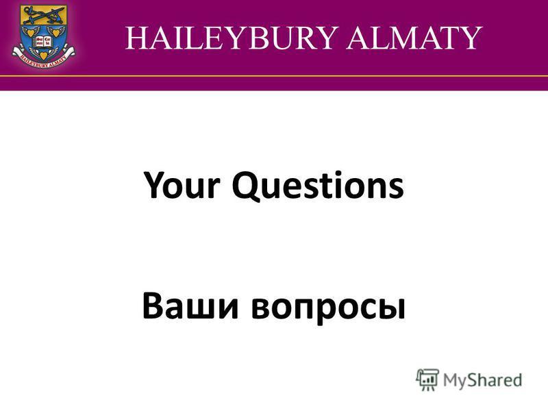 HAILEYBURY ALMATY Your Questions Ваши вопросы