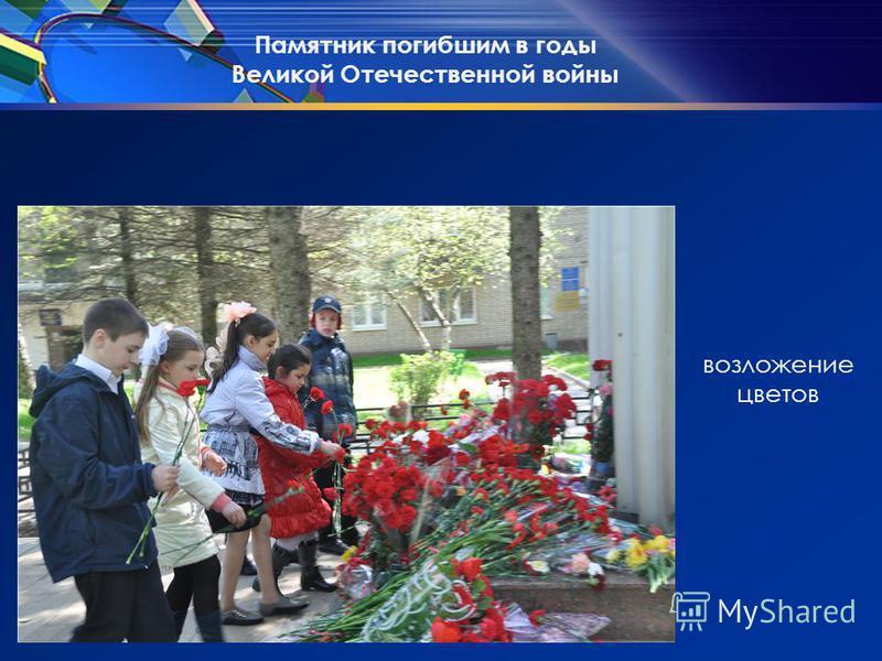 Памятник погибшим в годы Великой Отечественной войны возложение цветов