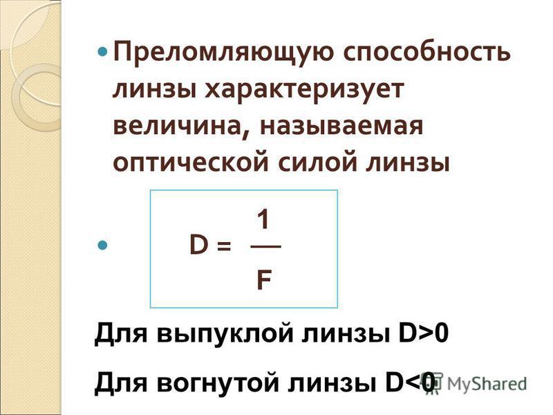 Преломляющую способность линзы характеризует величина, называемая оптической силой линзы D = 1 F Для выпуклой линзы D>0 Для вогнутой линзы D