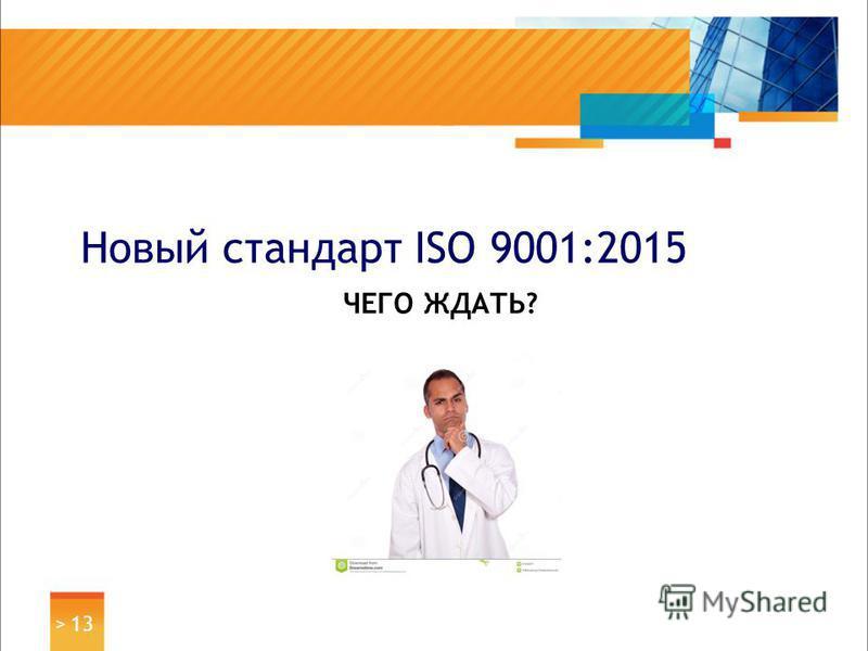 ЧЕГО ЖДАТЬ? Новый стандарт ISO 9001:2015 > 13