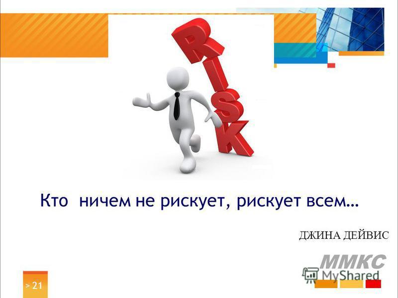 ДЖИНА ДЕЙВИС Кто ничем не рискует, рискует всем… > 21 ММКС