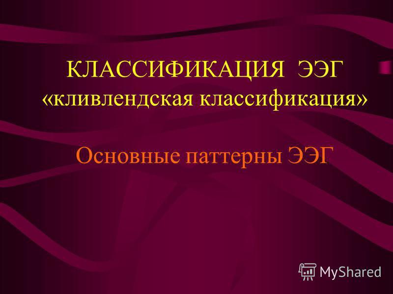 КЛАССИФИКАЦИЯ ЭЭГ «кливлендская классификация» Основные паттерны ЭЭГ