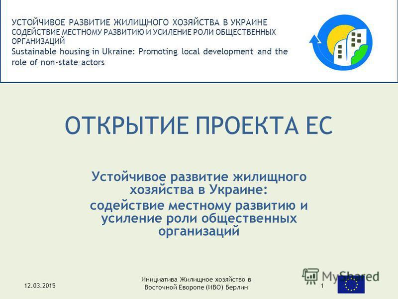 УСТОЙЧИВОЕ РАЗВИТИЕ ЖИЛИЩНОГО ХОЗЯЙСТВА В УКРАИНЕ СОДЕЙСТВИЕ МЕСТНОМУ РАЗВИТИЮ И УСИЛЕНИЕ РОЛИ ОБЩЕСТВЕННЫХ ОРГАНИЗАЦИЙ Sustainable housing in Ukraine: Promoting local development and the role of non-state actors ОТКРЫТИЕ ПРОЕКТА ЕС Устойчивое развит