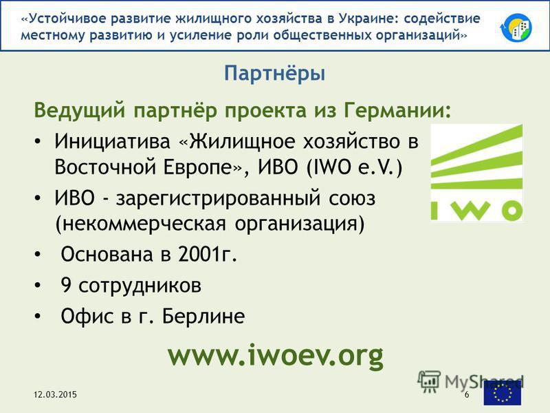 «Устойчивое развитие жилищного хозяйства в Украине: содействие местному развитию и усиление роли общественных организаций» Ведущий партнёр проекта из Германии: Инициатива «Жилищное хозяйство в Восточной Европе», ИВО (IWO e.V.) ИВО - зарегистрированны