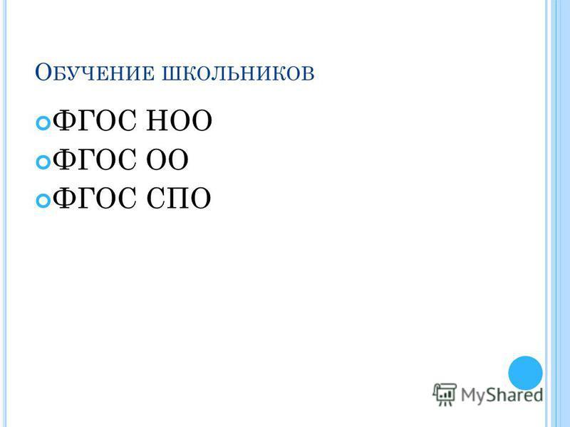О БУЧЕНИЕ ШКОЛЬНИКОВ ФГОС НОО ФГОС ОО ФГОС СПО