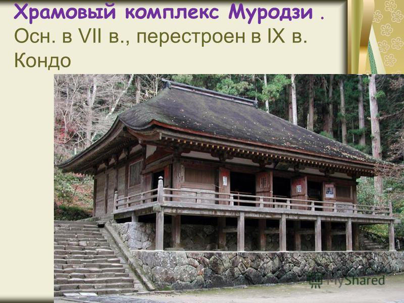 Храмовый комплекс Муродзи. Осн. в VII в., перестроен в IX в. Кондо