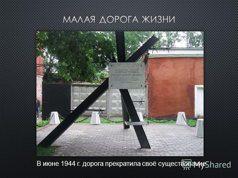 В июне 1944 г. дорога прекратила своё существование.