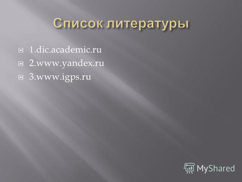 1.dic.academic.ru 2.www.yandex.ru 3.www.igps.ru