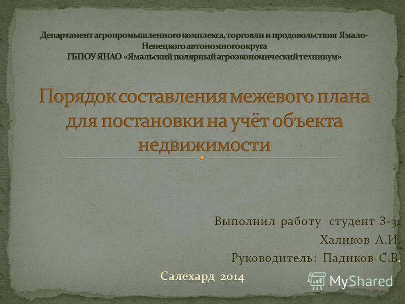 Выполнил работу студент З-31 Халиков А.И. Руководитель: Падиков С.В. Салехард 2014