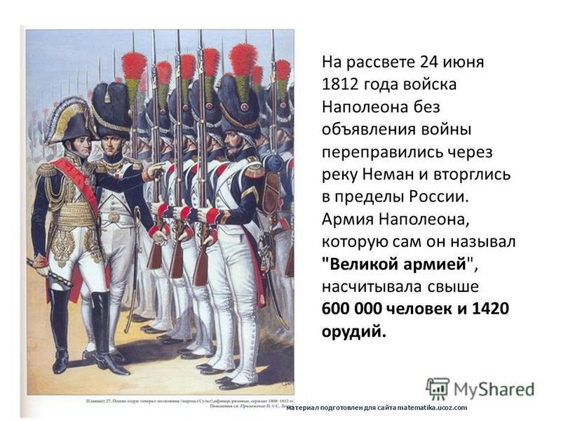 На рассвете 24 июня 1812 года войска Наполеона без объявления войны переправились через реку Неман и вторглись в пределы России. Армия Наполеона, которую сам он называл