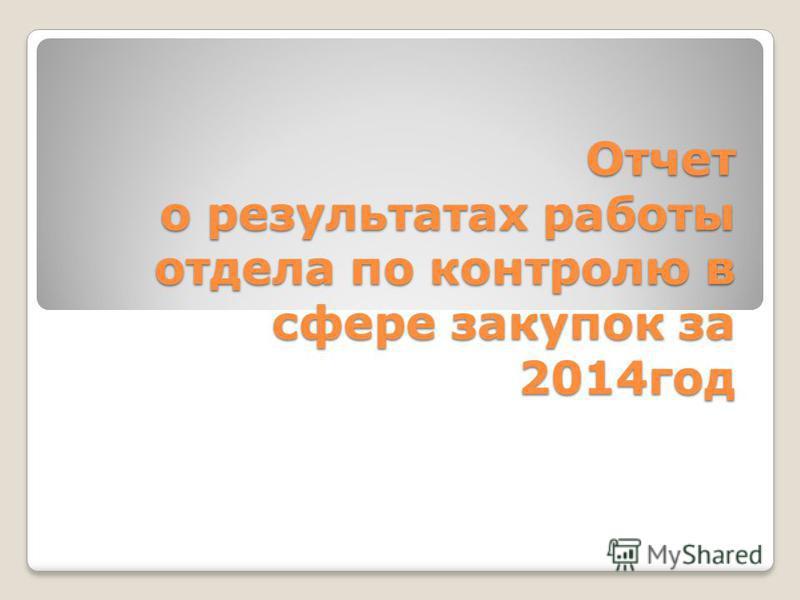 Отчет о результатах работы отдела по контролю в сфере закупок за 2014 год