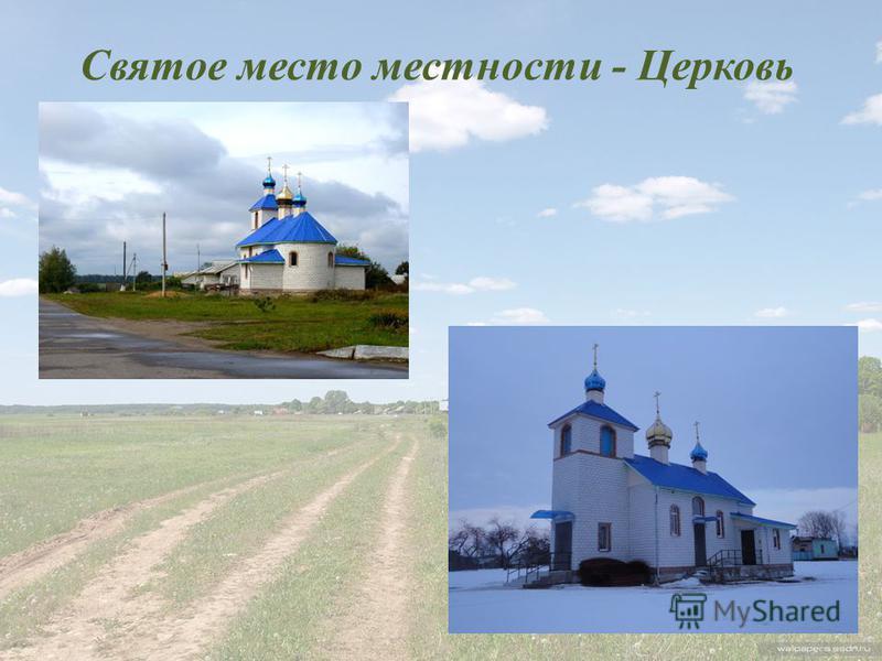 Святое место местности - Церковь
