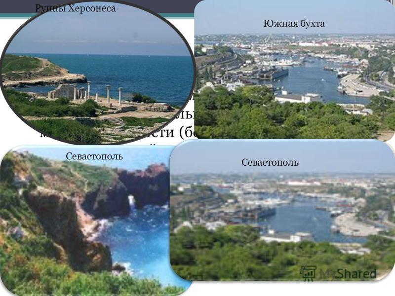 Севастополь Город Севастополь расположен в юго- западной части Крыма. Побережье в районе Севастополя уникально для Крыма благодаря многочисленности (более 30) удобных, хорошо защищённых незамерзающих бухт. Извилистые берега самой длинной Севастопольс