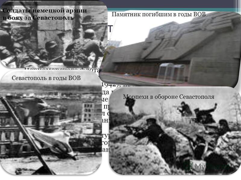Оборона Севастополя 22 июня 1941 года город подвергся первой бомбардировке немецкой авиации, целью которых было минировать с воздуха бухты, блокировать флот. План был сорван зенитной и корабельной артиллерией Черноморского флота. После вторжения неме