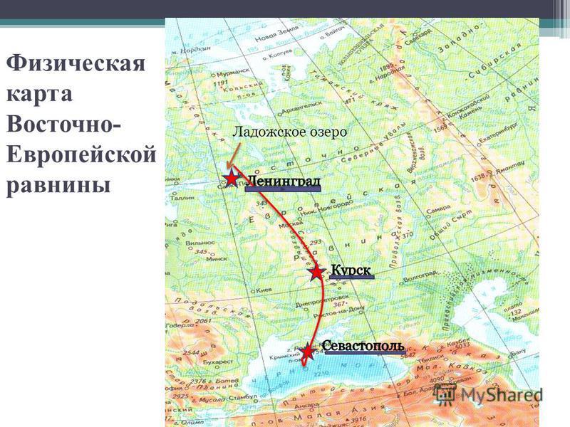 Физическая карта Восточно- Европейской равнины Ладожское озеро
