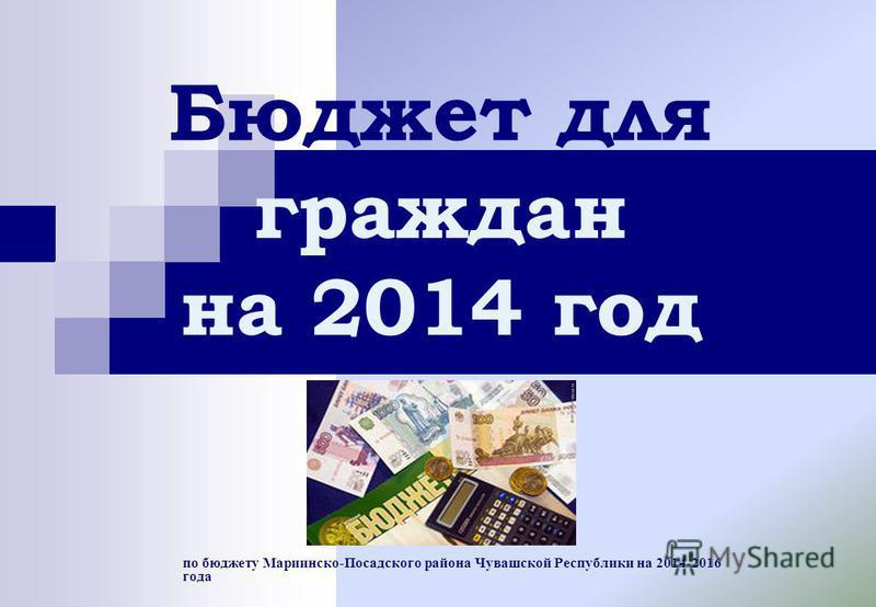по бюджету Мариинско-Посадского района Чувашской Республики на 2014-2016 года Бюджет для граждан на 2014 год