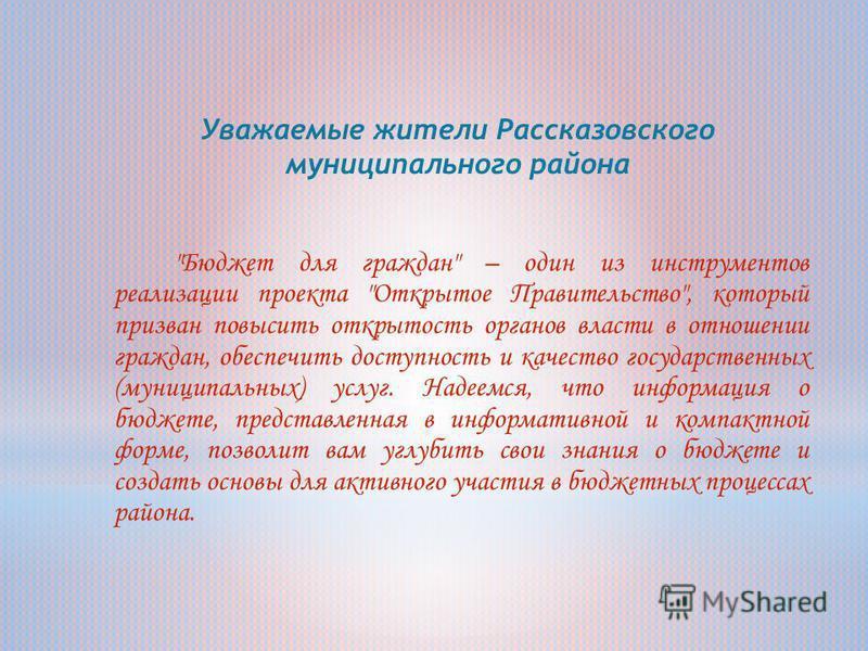Уважаемые жители Рассказовского муниципального района
