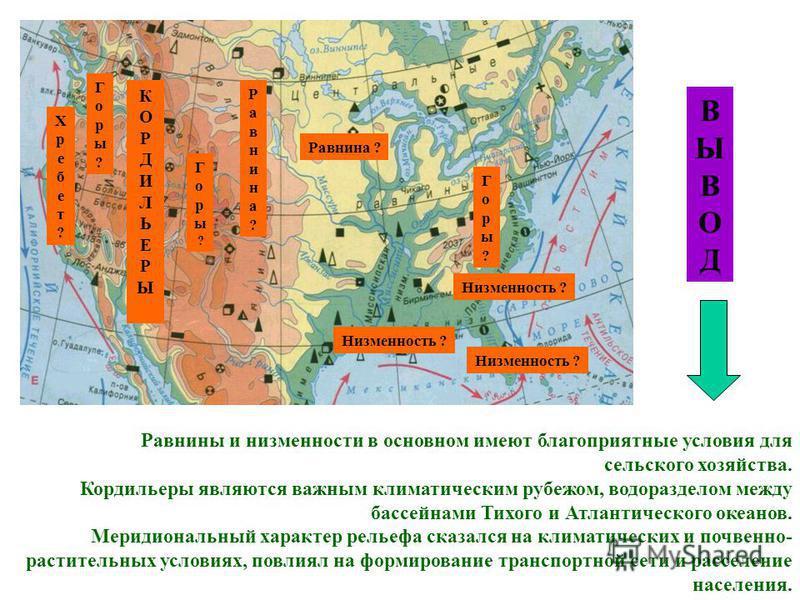 ВЫВОДВЫВОД Равнины и низменности в основном имеют благоприятные условия для сельского хозяйства. Кордильеры являются важным климатическим рубежом, водоразделом между бассейнами Тихого и Атлантического океанов. Меридиональный характер рельефа сказался