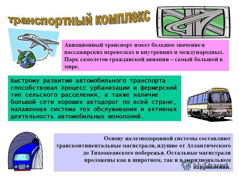 Основу железнодорожной системы составляют трансконтинентальные магистрали, идущие от Атлантического до Тихоокеанского побережья. Остальные магистрали проложены как в широтном, так и в меридиональном направлении. Быстрому развитию автомобильного транс