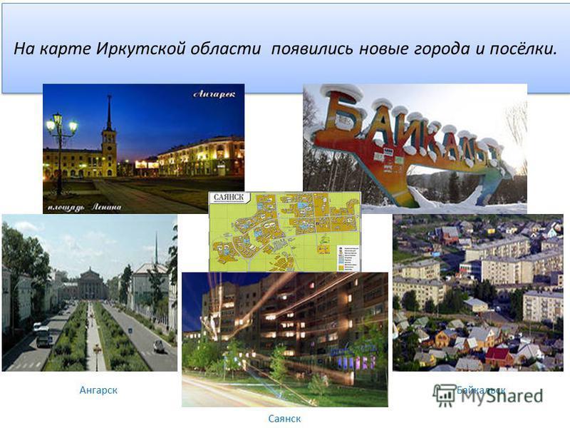 На карте Иркутской области появились новые города и посёлки. Байкальск Ангарск Саянск