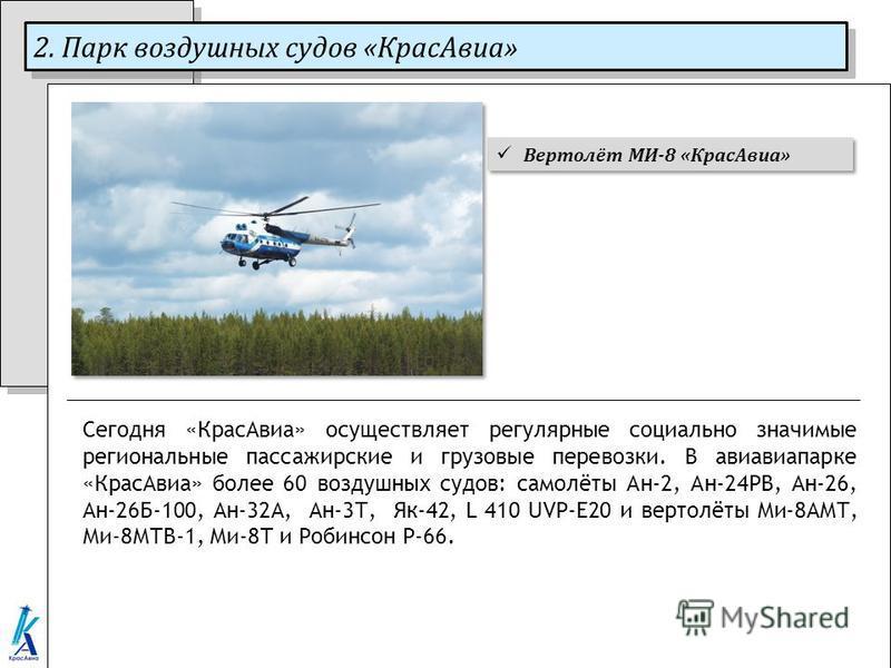 2. Парк воздушных судов «Крас Авиа» Сегодня «Крас Авиа» осуществляет регулярные социально значимые региональные пассажирские и грузовые перевозки. В авиавиапарке «Крас Авиа» более 60 воздушных судов: самолёты Ан-2, Ан-24РВ, Ан-26, Ан-26Б-100, Ан-32А,