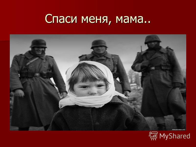 Спаси меня, мама..
