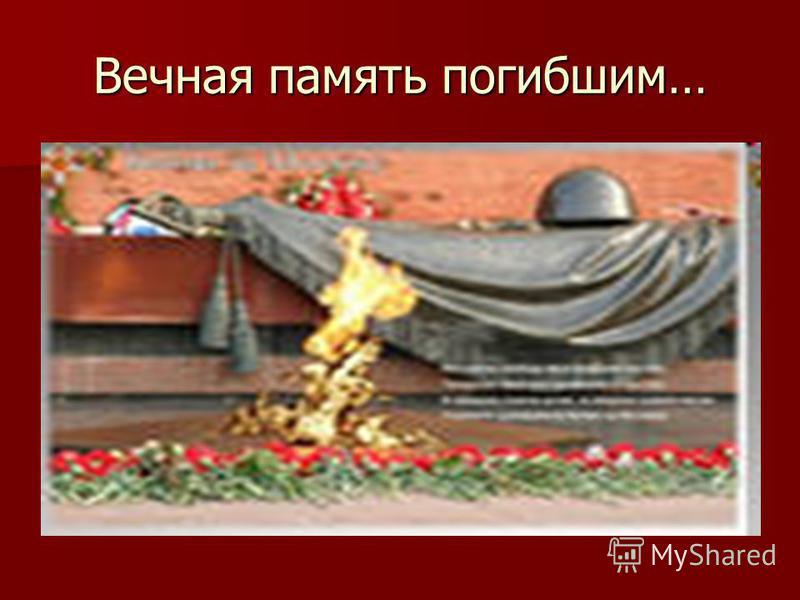 Вечная память погибшим…