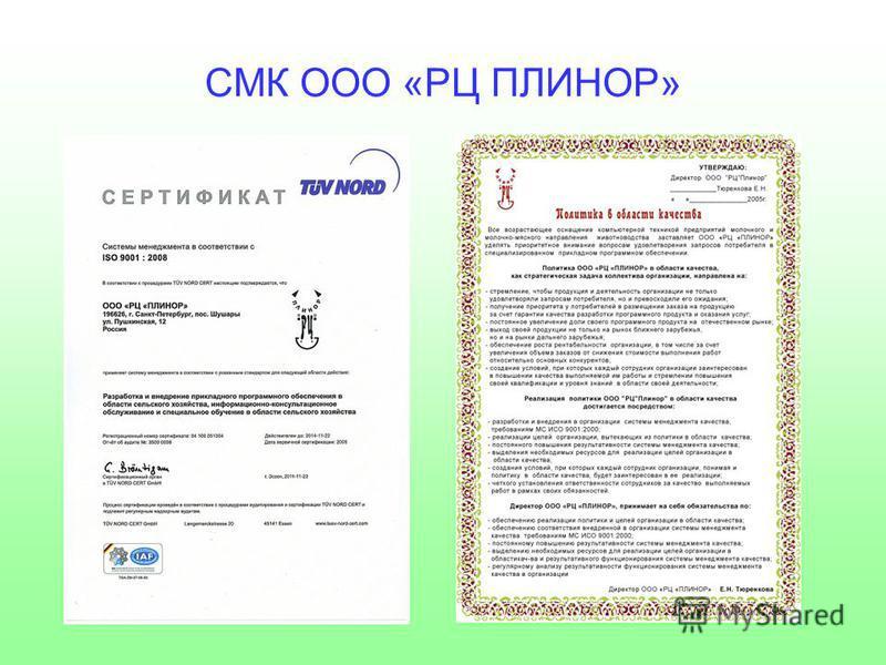 СМК ООО «РЦ ПЛИНОР»