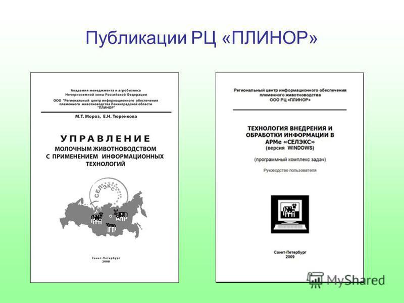 Публикации РЦ «ПЛИНОР»