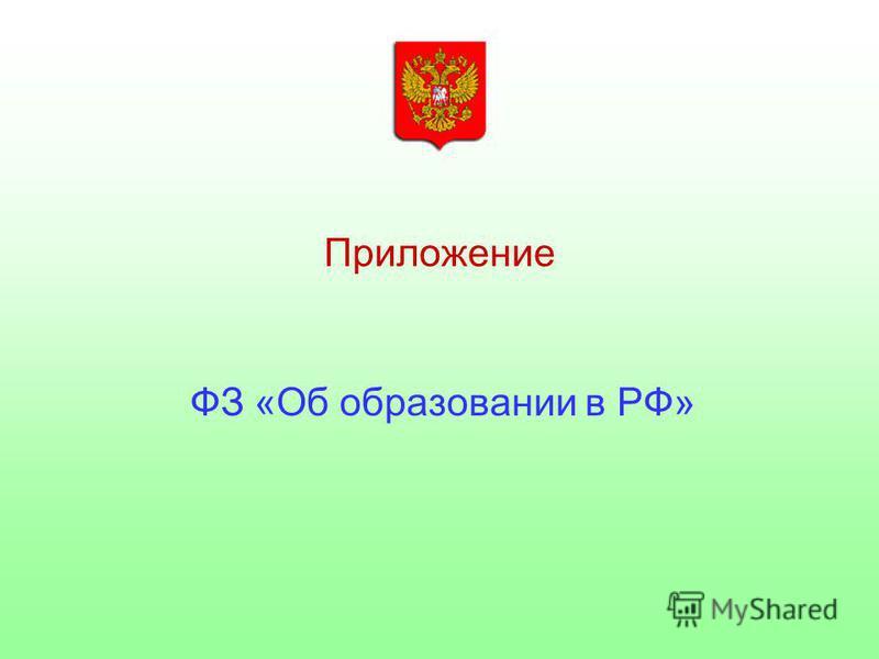 Приложение ФЗ «Об образовании в РФ»
