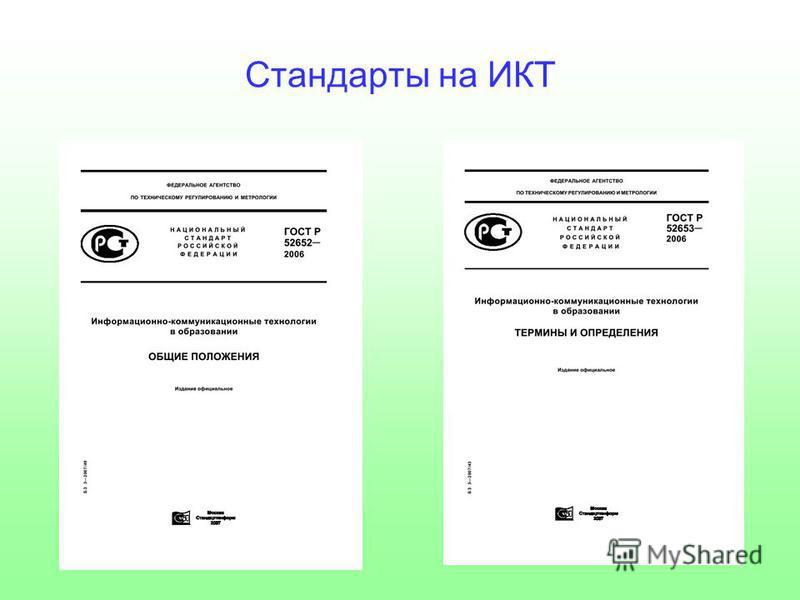 Стандарты на ИКТ
