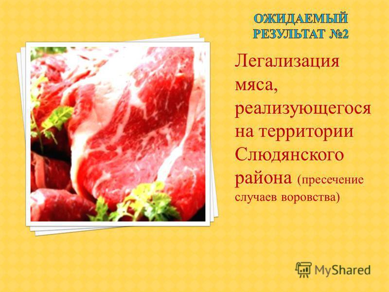 Легализация мяса, реализующегося на территории Слюдянского района (пресечение случаев воровства)