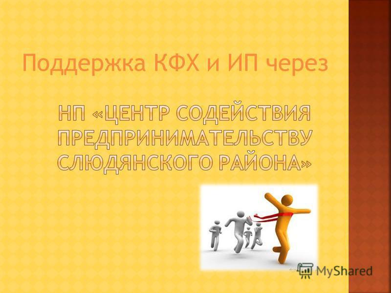 Поддержка КФХ и ИП через