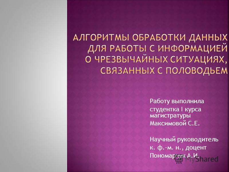 Работу выполнила студентка I курса магистратуры Максимовой С.Е. Научный руководитель к. ф.-м. н., доцент Пономарчук А.И.