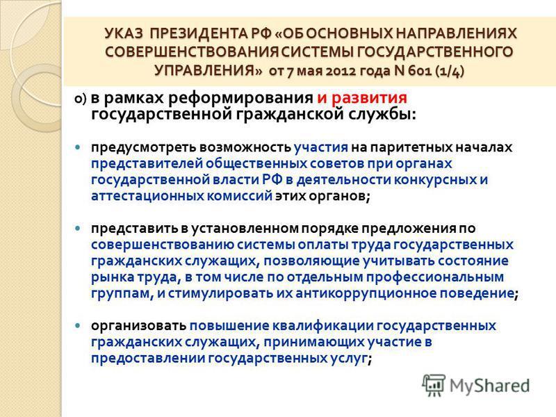 УКАЗ ПРЕЗИДЕНТА РФ « ОБ ОСНОВНЫХ НАПРАВЛЕНИЯХ СОВЕРШЕНСТВОВАНИЯ СИСТЕМЫ ГОСУДАРСТВЕННОГО УПРАВЛЕНИЯ » от 7 мая 2012 года N 601 (1/4) УКАЗ ПРЕЗИДЕНТА РФ « ОБ ОСНОВНЫХ НАПРАВЛЕНИЯХ СОВЕРШЕНСТВОВАНИЯ СИСТЕМЫ ГОСУДАРСТВЕННОГО УПРАВЛЕНИЯ » от 7 мая 2012 г