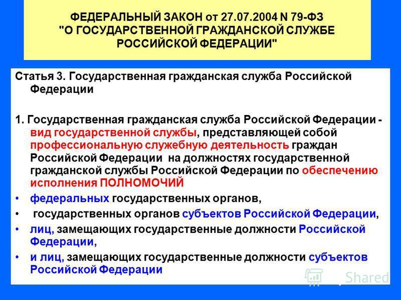 64 ФЕДЕРАЛЬНЫЙ ЗАКОН от 27.07.2004 N 79-ФЗ