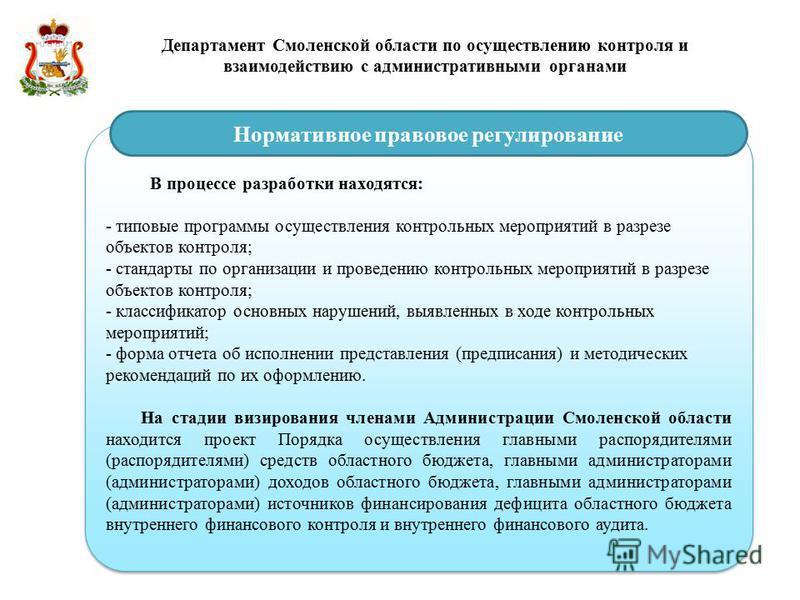 Департамент Смоленской области по осуществлению контроля и взаимодействию с административными органами Нормативное правовое регулирование В процессе разработки находятся: - типовые программы осуществления контрольных мероприятий в разрезе объектов ко
