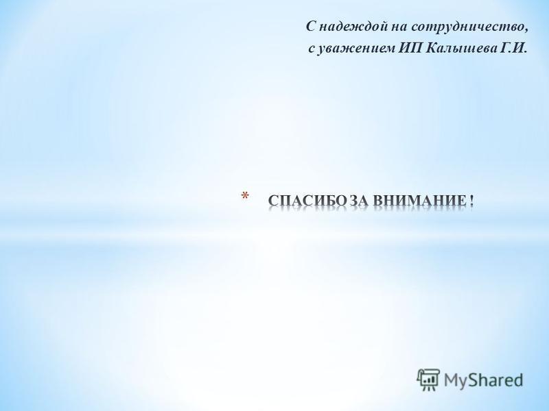 С надеждой на сотрудничество, с уважением ИП Калышева Г.И.
